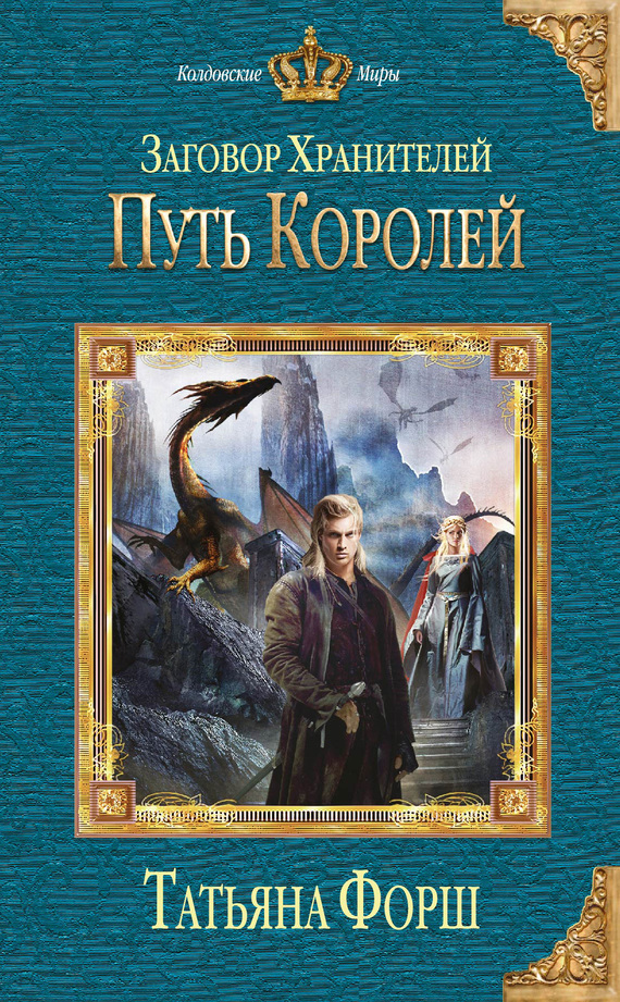 Путь королей - Татьяна Форш
