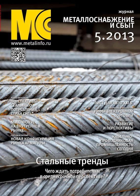 Металлоснабжение и сбыт №05/2013