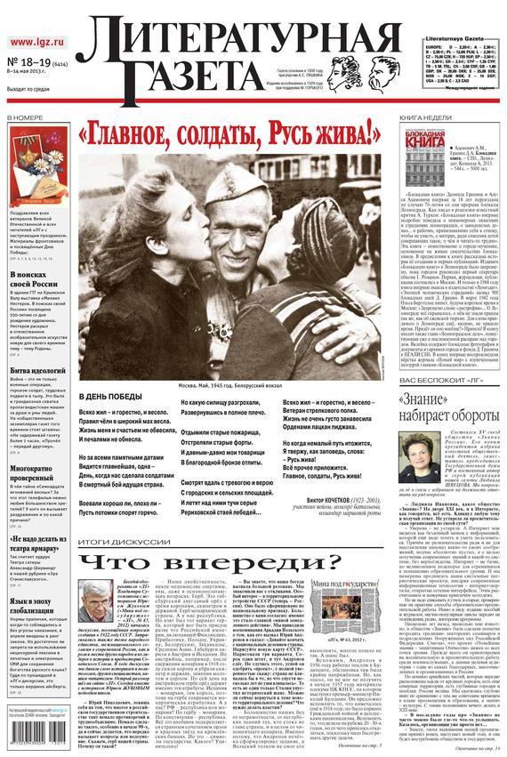 Литературная газета №18-19 (6414) 2013