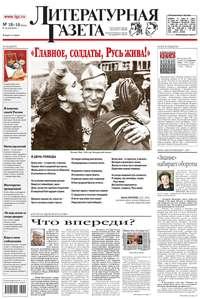 - Литературная газета №18-19 (6414) 2013