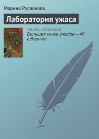 Русланова, Марина  - Лаборатория ужаса