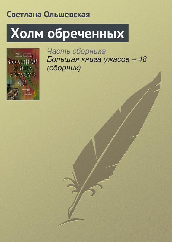 Холм обреченных - Светлана Ольшевская