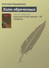 Ольшевская, Светлана  - Холм обреченных