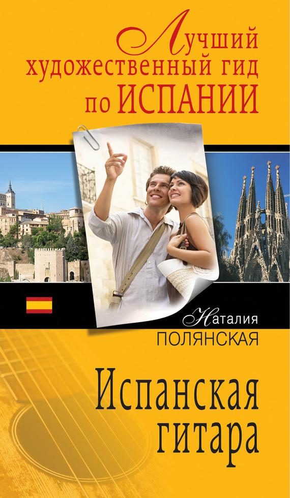 Скачать Испанская гитара бесплатно Наталия Полянская