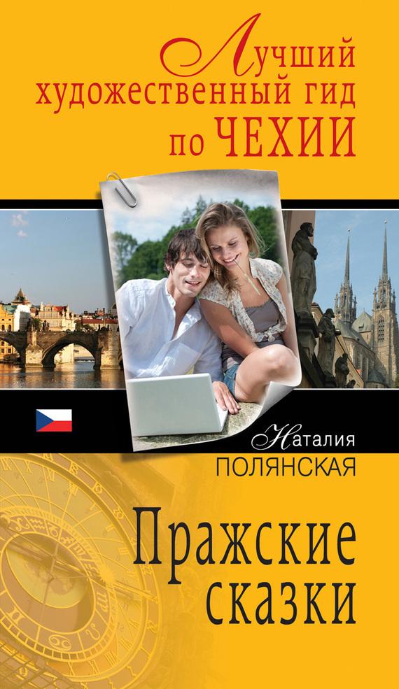 Наталия Полянская Пражские сказки что можно в праге на 1 крону