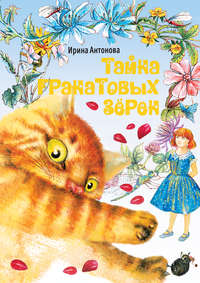 Антонова, Ирина Алексеевна  - Тайна гранатовых зёрен
