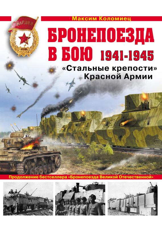 Бронепоезда в бою 1941–1945. Стальные крепости Красной Армии