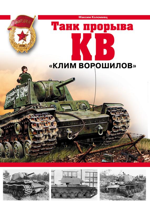 Максим Коломиец КВ. «Клим Ворошилов» – танк прорыва