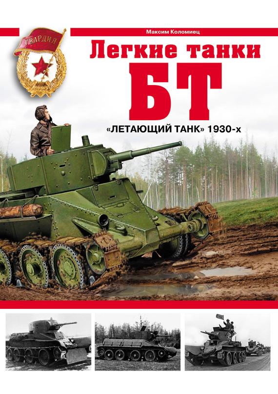 Легкие танки БТ. Летающий танк 1930-х