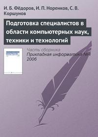 Фёдоров, И. Б.  - Подготовка специалистов в области компьютерных наук, техники и технологий