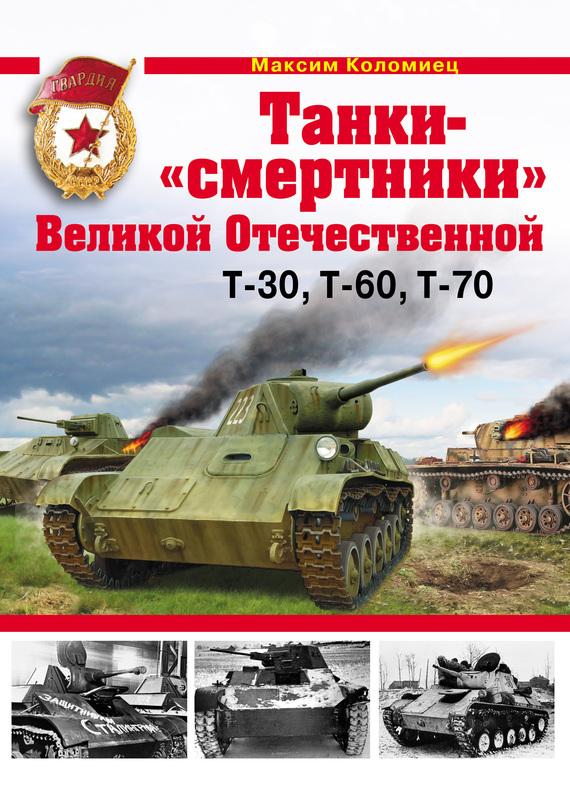 Максим Коломиец Танки-«смертники» Великой Отечественной