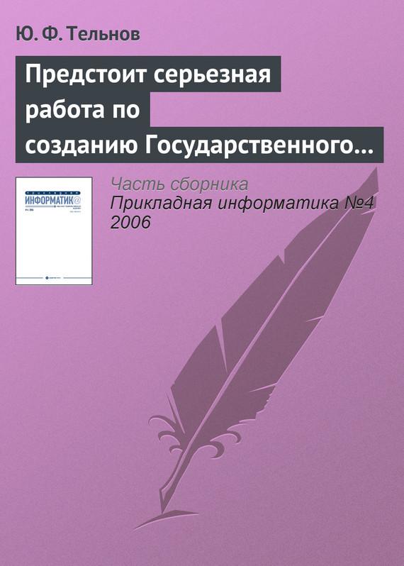 Ю. Ф. Тельнов Предстоит серьезная работа по созданию Государственного образовательного стандарта направления «Прикладная информатика» scientific computing