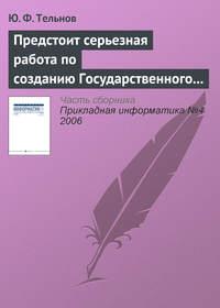 Тельнов, Ю. Ф.  - Предстоит серьезная работа по созданию Государственного образовательного стандарта направления «Прикладная информатика»