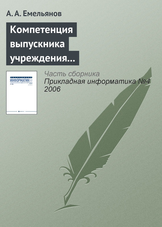 А. А. Емельянов Компетенция выпускника учреждения профессионального образования в Computer Science