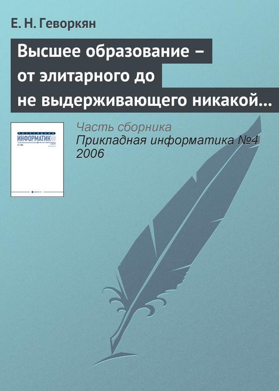 Е. Н. Геворкян бесплатно