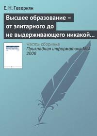 Геворкян, Е. Н.  - Высшее образование – от элитарного до не выдерживающего никакой критики