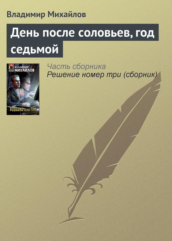 Владимир Михайлов - День после соловьев, год седьмой
