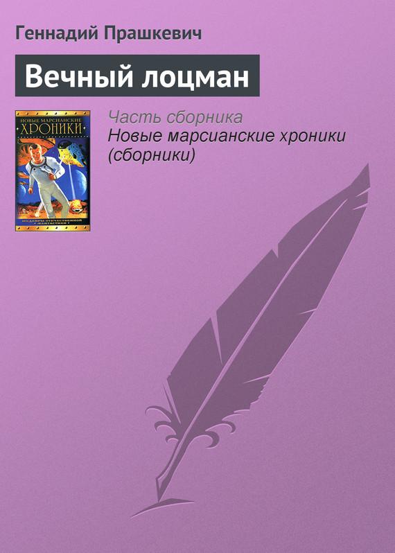 захватывающий сюжет в книге Геннадий Прашкевич