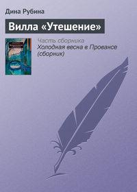 Рубина, Дина - Вилла «Утешение»
