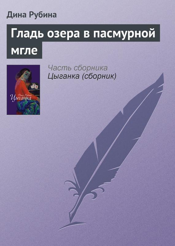 Гладь озера в пасмурной мгле LitRes.ru 19.000