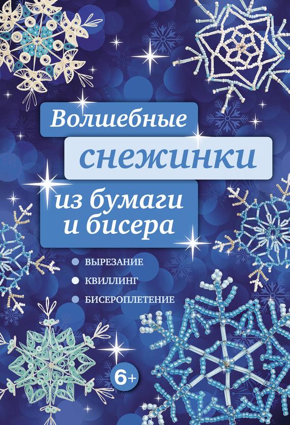 Анна Зайцева Волшебные снежинки из бумаги и бисера и это все из бисера ляукина