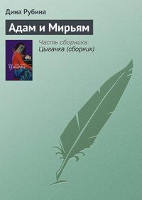 Рубина, Дина - Адам и Мирьям