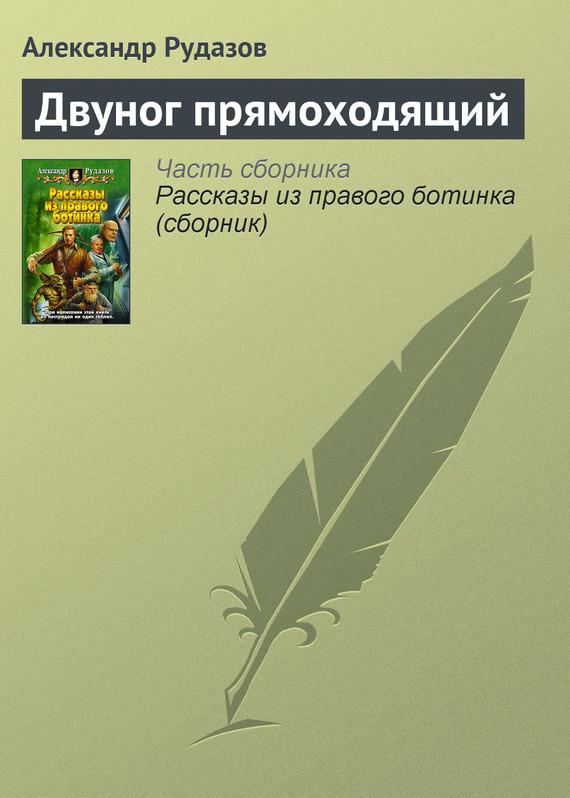 Александр Рудазов Двуног прямоходящий