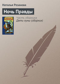 Резанова, Наталья  - Ночь Правды