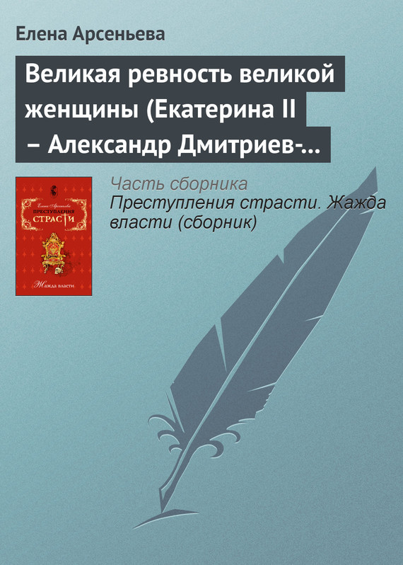 Великая ревность великой женщины (Екатерина II – Александр Дмитриев-Мамонов – Дарья Щербатова. Россия)