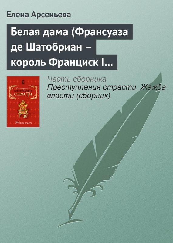 Книга Amours de Rhodanthe et Dosiclès