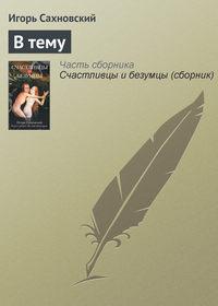 Сахновский, Игорь  - В тему