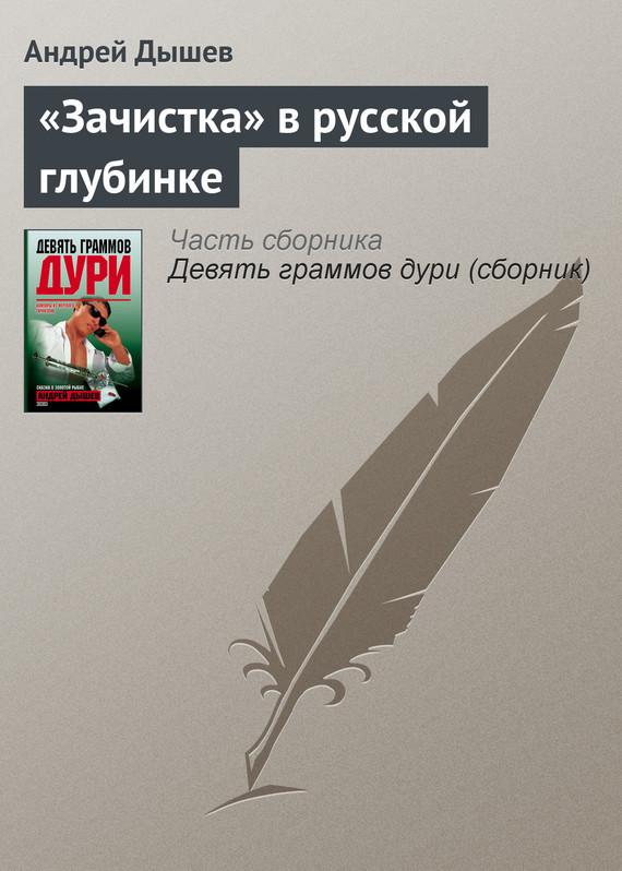 Андрей Дышев «Зачистка» в русской глубинке