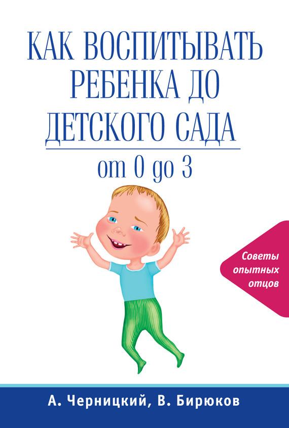 Александр Черницкий - Как воспитывать ребенка до детского сада