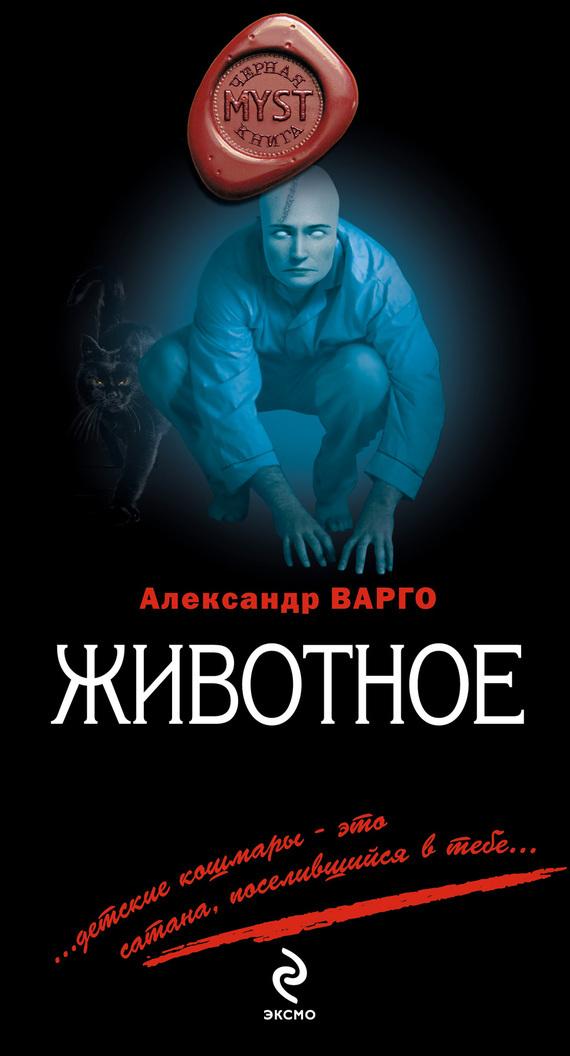 Александр Варго Животное где сейчас можно купальник