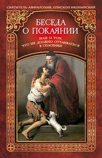 Амфилохий, Святитель  - Беседа о покаянии, или О том, что не должно отчаиваться в спасении