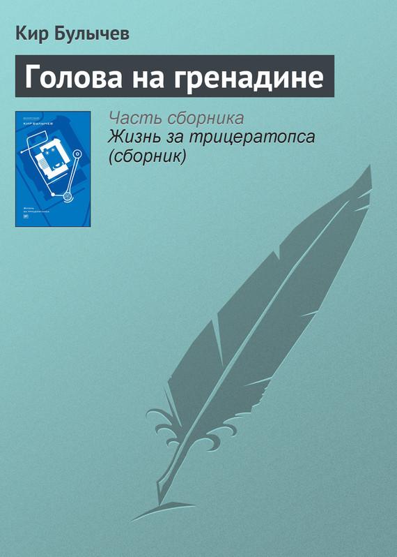 Голова на гренадине LitRes.ru 9.000