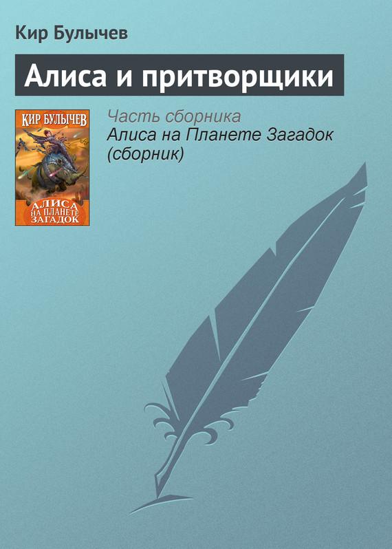 Кир Булычев Алиса и притворщики кир булычев клин клином