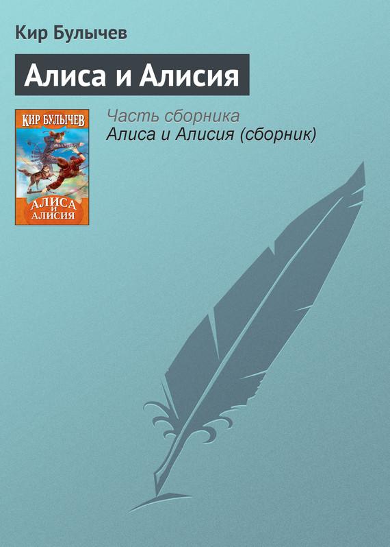 Кир Булычев Алиса и Алисия кир булычев клин клином