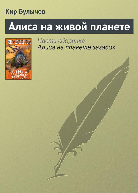 Кир Булычев Алиса на живой планете кир булычев алиса и крестоносцы