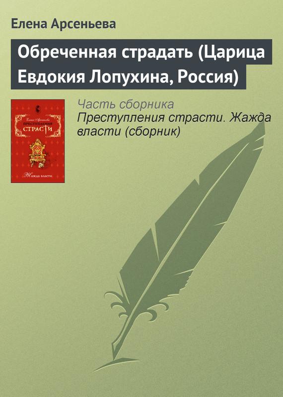 Скачать Обреченная страдать Царица Евдокия Лопухина, Россия бесплатно Елена Арсеньева