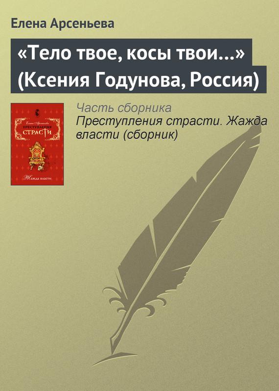 «Тело твое, косы твои…» (Ксения Годунова, Россия) LitRes.ru 9.000