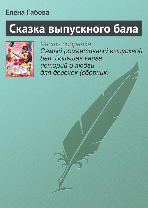 Елена Габова Сказка выпускного бала елена габова сказка выпускного бала
