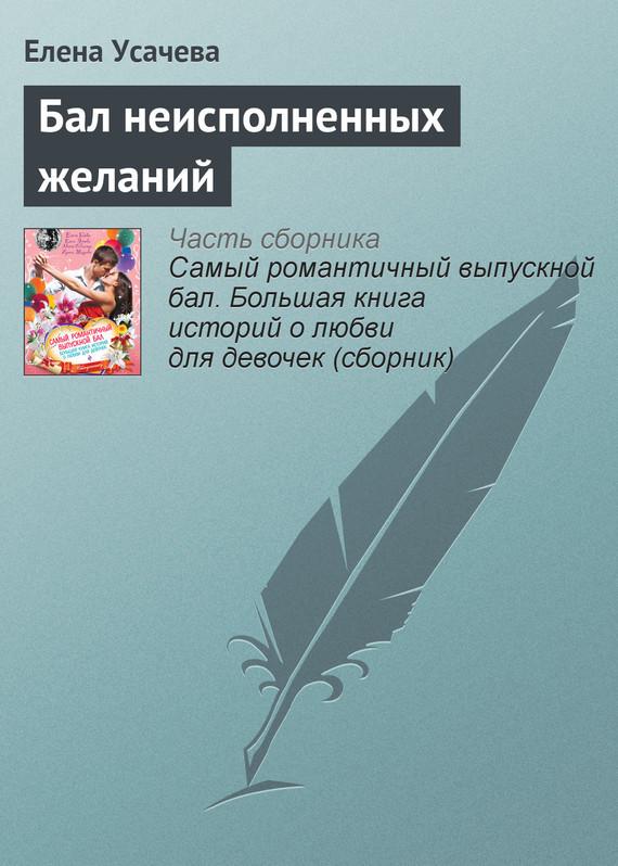 Елена Усачева Бал неисполненных желаний новое недовольство мемориальной культурой