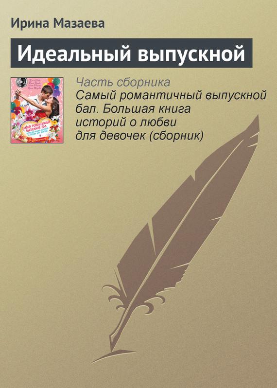 Ирина Мазаева Идеальный выпускной как товар на ozon за голоса вконтакте