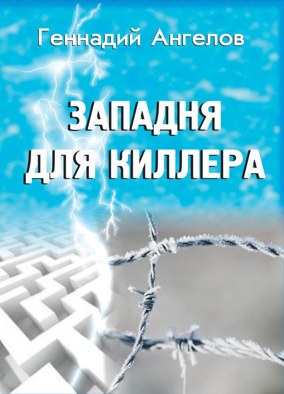 Геннадий Ангелов Западня для киллера