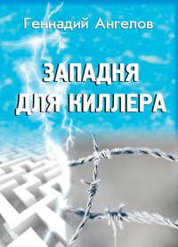 Ангелов, Геннадий  - Западня для киллера