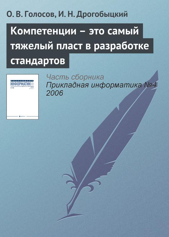 Обложка книги Компетенции – это самый тяжелый пласт в разработке стандартов, автор Голосов, О. В.