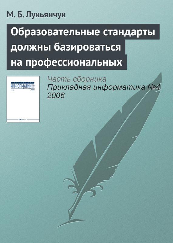 М. Б. Лукьянчук Образовательные стандарты должны базироваться на профессиональных профессиональные стандарты в автомобилестроении