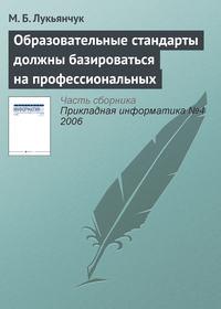 Лукьянчук, М. Б.  - Образовательные стандарты должны базироваться на профессиональных