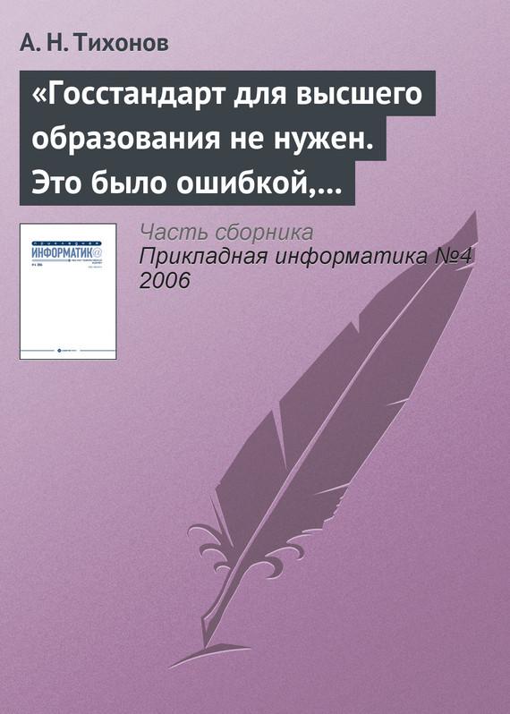 А. Н. Тихонов «Госстандарт для высшего образования не нужен. Это было ошибкой, в том числе и моей как министра»